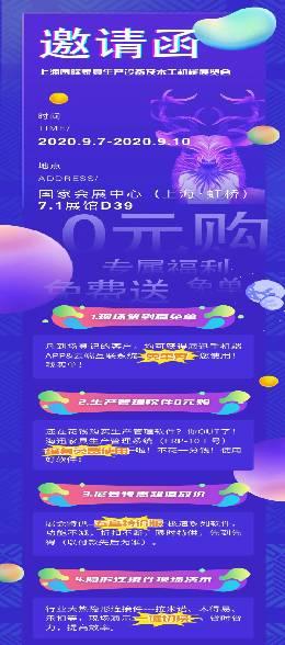 Shanghai CIFF 2020