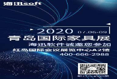 Haixun Software Invites You To Participate In Qingdao International Furniture Fair